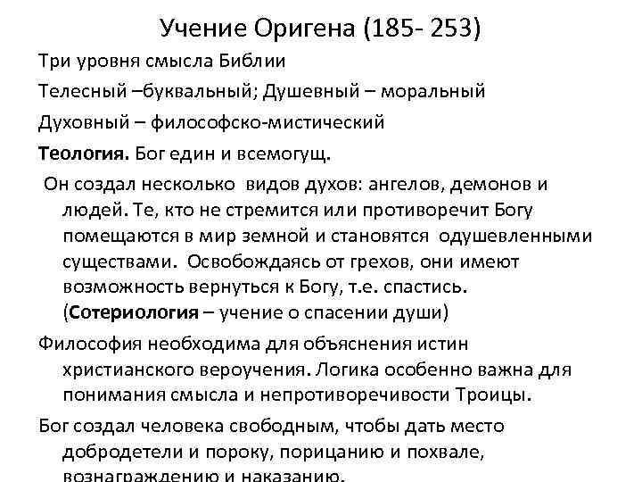 Учение Оригена (185 - 253) Три уровня смысла Библии Телесный –буквальный; Душевный – моральный