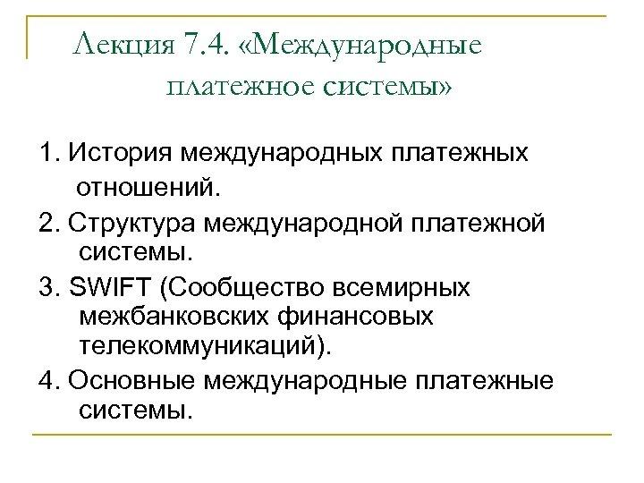 Лекция 7. 4. «Международные платежное системы» 1. История международных платежных отношений. 2. Структура международной
