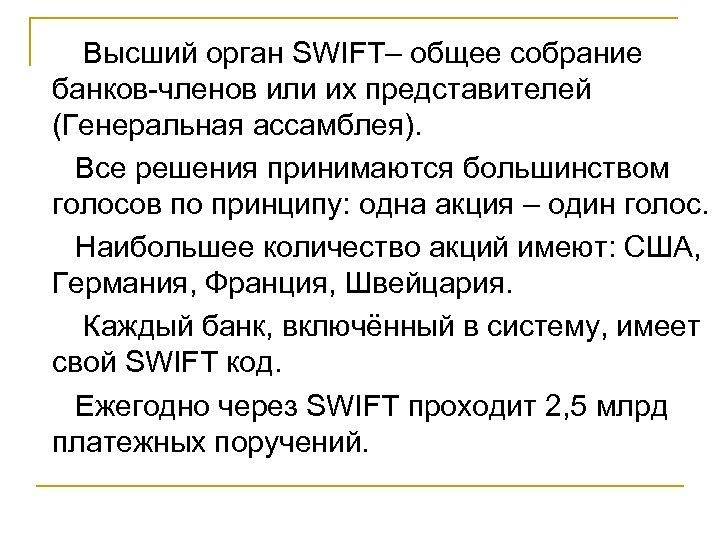 Высший орган SWIFT– общее собрание банков-членов или их представителей (Генеральная ассамблея). Все решения
