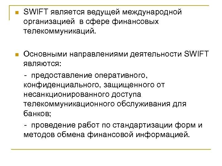 n SWIFT является ведущей международной организацией в сфере финансовых телекоммуникаций. Основными направлениями деятельности SWIFT