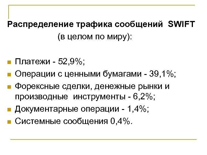 Распределение трафика сообщений SWIFT (в целом по миру): n n n Платежи - 52,