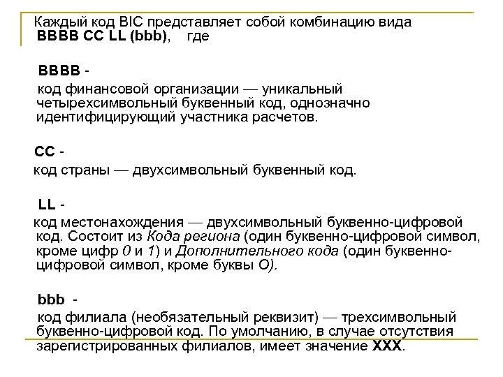 Каждый код BIC представляет собой комбинацию вида BBBB CC LL (bbb), где BBBB