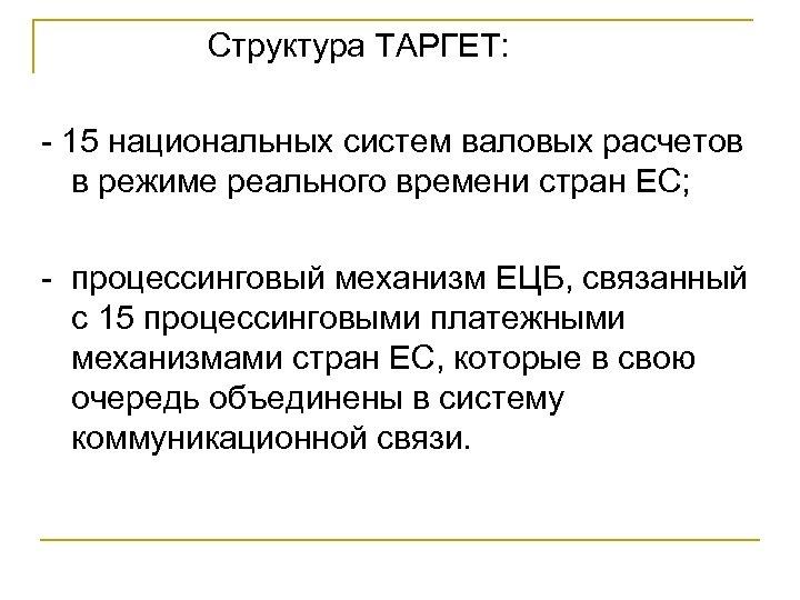 Структура ТАРГЕТ: - 15 национальных систем валовых расчетов в режиме реального времени стран