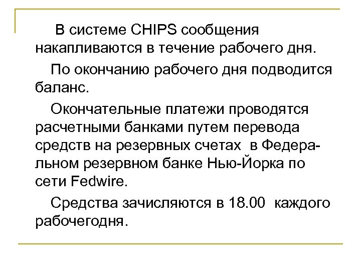 В системе CHIPS сообщения накапливаются в течение рабочего дня. По окончанию рабочего дня
