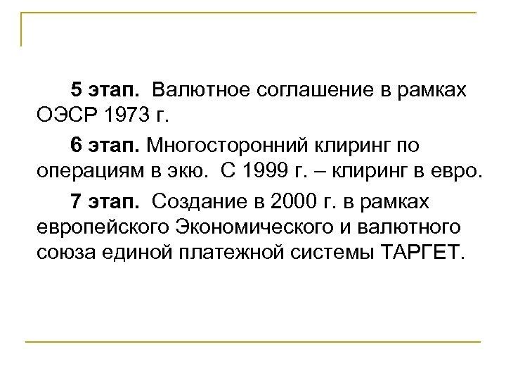 5 этап. Валютное соглашение в рамках ОЭСР 1973 г. 6 этап. Многосторонний клиринг по