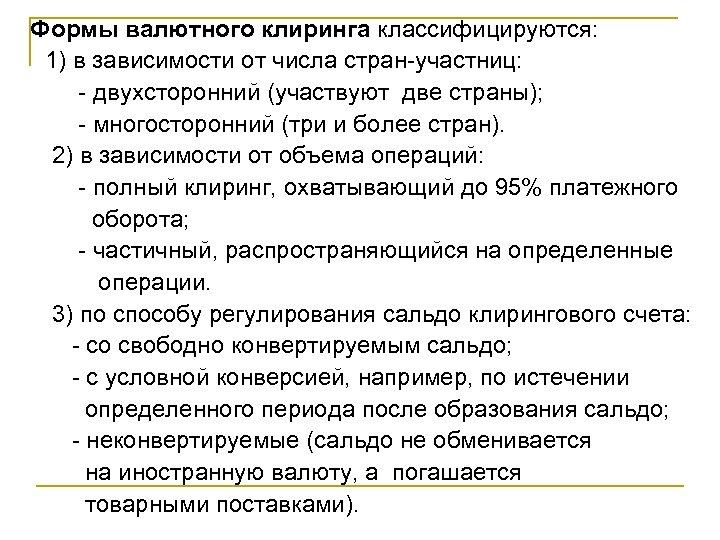 Формы валютного клиринга классифицируются: 1) в зависимости от числа стран-участниц: - двухсторонний (участвуют