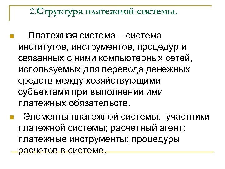 2. Структура платежной системы. n n Платежная система – система институтов, инструментов, процедур и