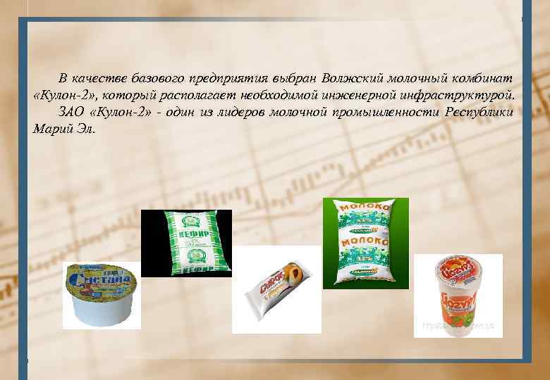 В качестве базового предприятия выбран Волжский молочный комбинат «Кулон-2» , который располагает необходимой инженерной