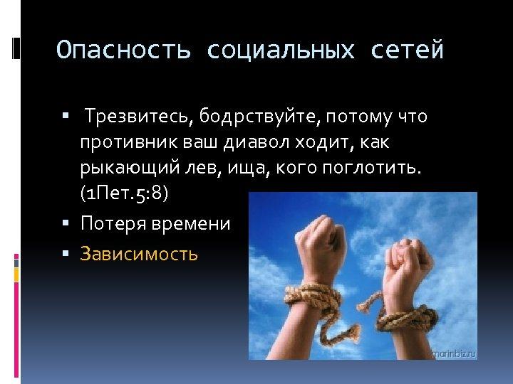 Опасность социальных сетей Трезвитесь, бодрствуйте, потому что противник ваш диавол ходит, как рыкающий лев,