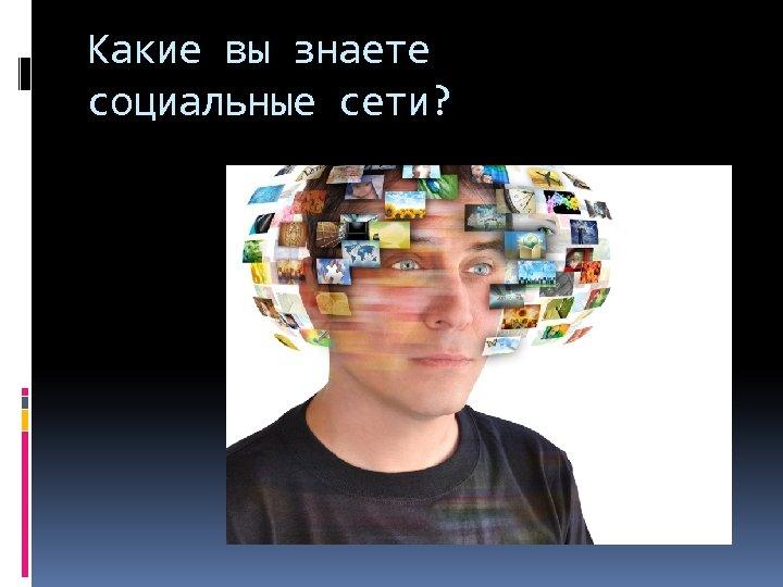 Какие вы знаете социальные сети?