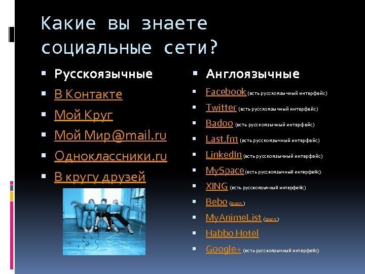 Какие вы знаете социальные сети? Русскоязычные В Контакте Мой Круг Мой Мир@mail. ru Одноклассники.
