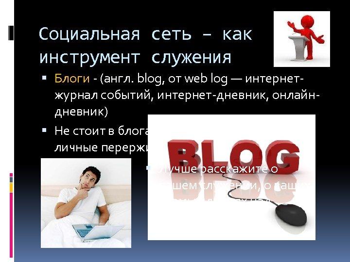 Социальная сеть – как инструмент служения Блоги - (англ. blog, от web log —