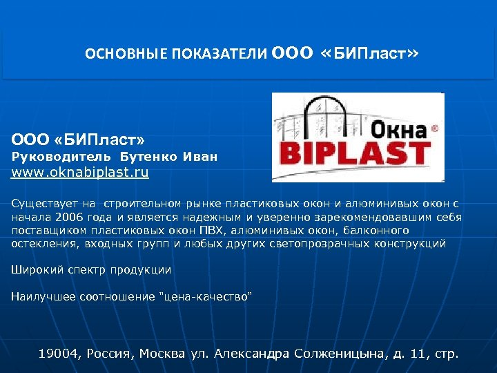 ОСНОВНЫЕ ПОКАЗАТЕЛИ ООО «БИПласт» Руководитель Бутенко Иван www. oknabiplast. ru Существует на строительном рынке