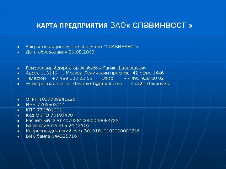 КАРТА ПРЕДПРИЯТИЯ ЗАО « славинвест » n n n n Закрытое акционерное общество