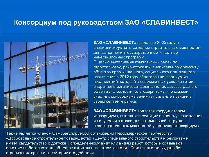 Консорциум под руководством ЗАО «СЛАВИНВЕСТ» создано в 2003 году и специализируется в создании строительных