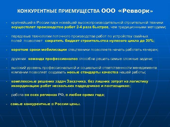 КОНКУРЕНТНЫЕ ПРИЕМУЩЕСТВА ООО «Ревворк» - крупнейший в России парк новейшей высокопроизводительной строительной техники осуществлет