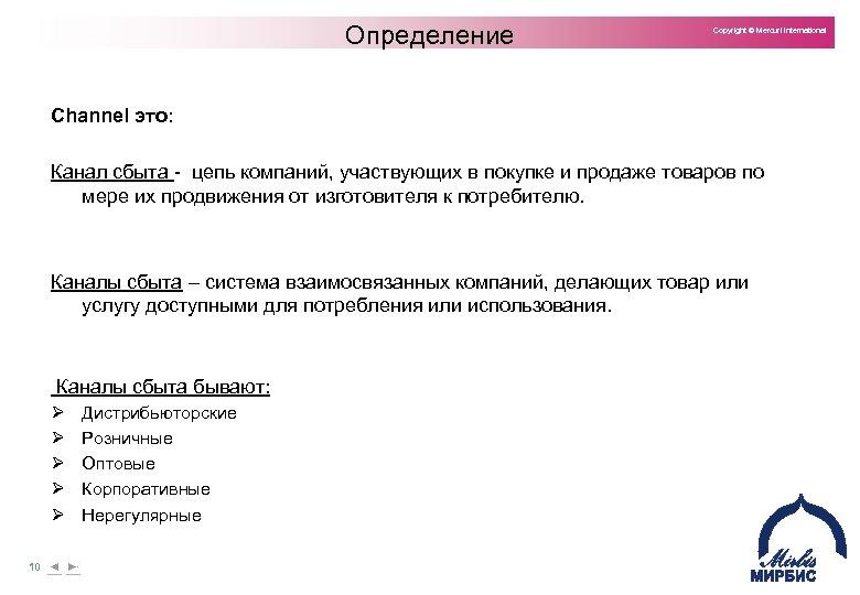 Определение Copyright © Mercuri International Channel это: Канал сбыта цепь компаний, участвующих в покупке