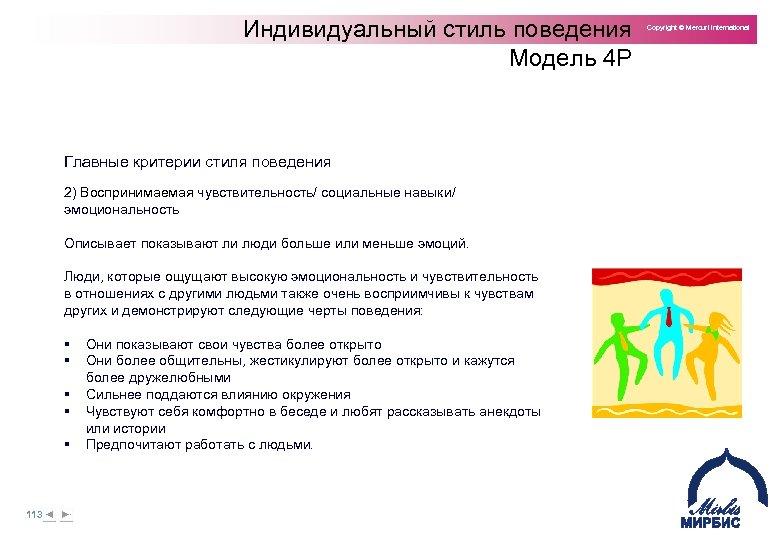 Индивидуальный стиль поведения Модель 4 P Главные критерии стиля поведения 2) Воспринимаемая чувствительность/ социальные