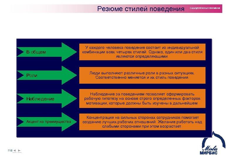 Резюме стилей поведения В общем Роли Наблюдение Акцент на преимущества 116 Copyright © Mercuri
