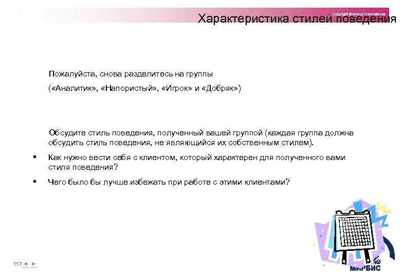 Характеристика стилей поведения Copyright © Mercuri International Пожалуйста, снова разделитесь на группы ( «Аналитик»