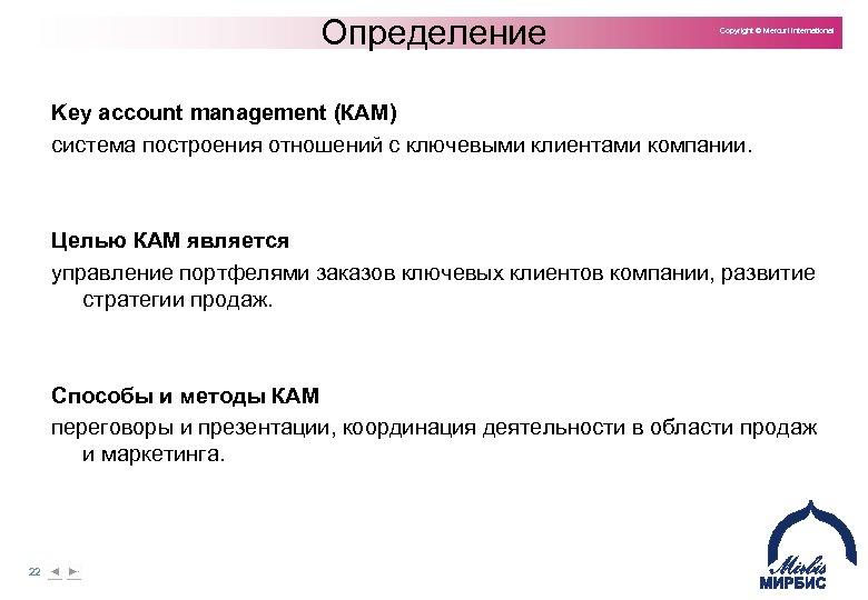 Определение Copyright © Mercuri International Key account management (КАМ) система построения отношений с ключевыми