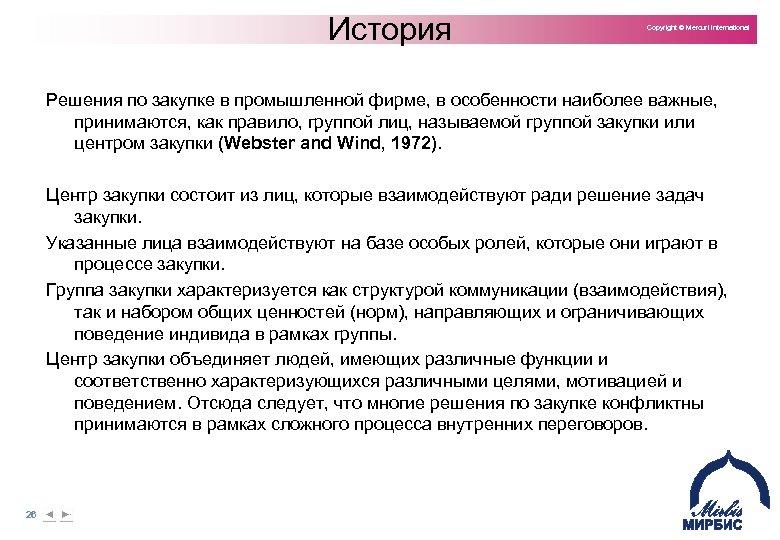 История Copyright © Mercuri International Решения по закупке в промышленной фирме, в особенности наиболее