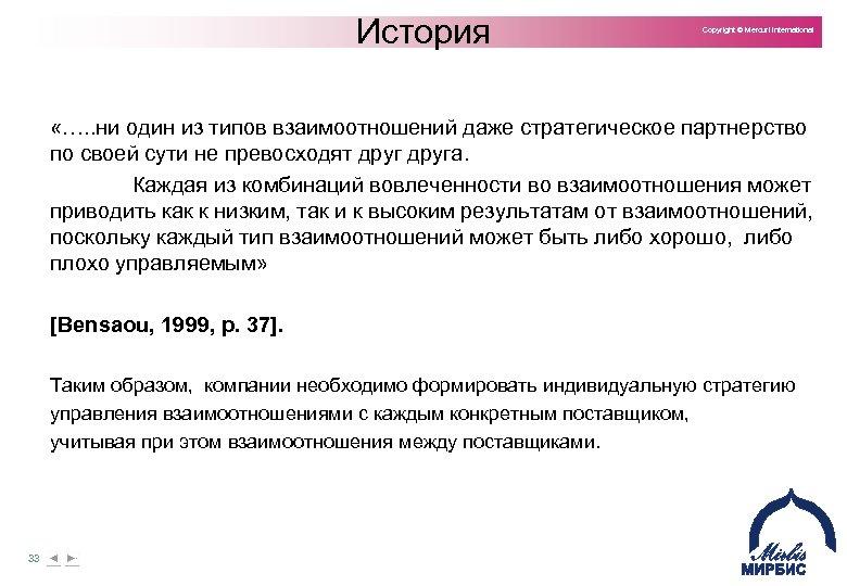 История Copyright © Mercuri International «…. . ни один из типов взаимоотношений даже стратегическое