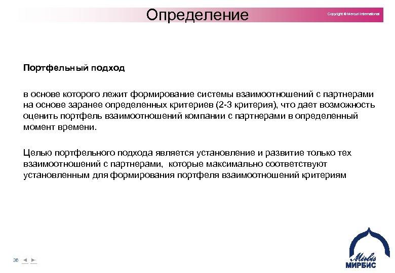 Определение Copyright © Mercuri International Портфельный подход в основе которого лежит формирование системы взаимоотношений