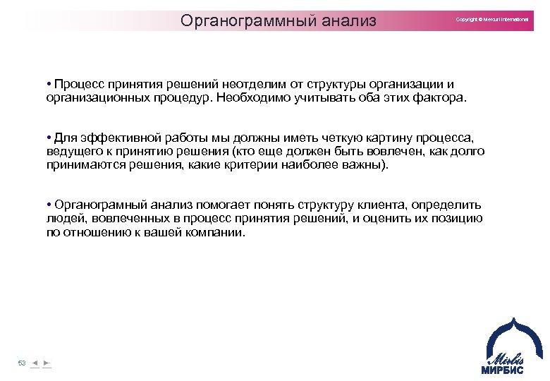 Органограммный анализ Copyright © Mercuri International • Процесс принятия решений неотделим от структуры организации