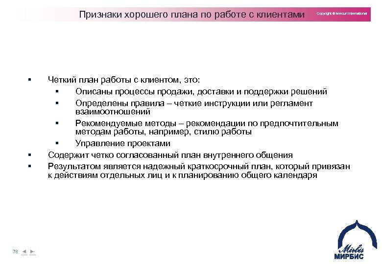 Признаки хорошего плана по работе с клиентами § § § 78 Copyright © Mercuri