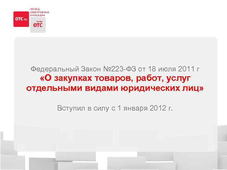 Федеральный Закон № 223 -ФЗ от 18 июля 2011 г «О закупках товаров, работ,