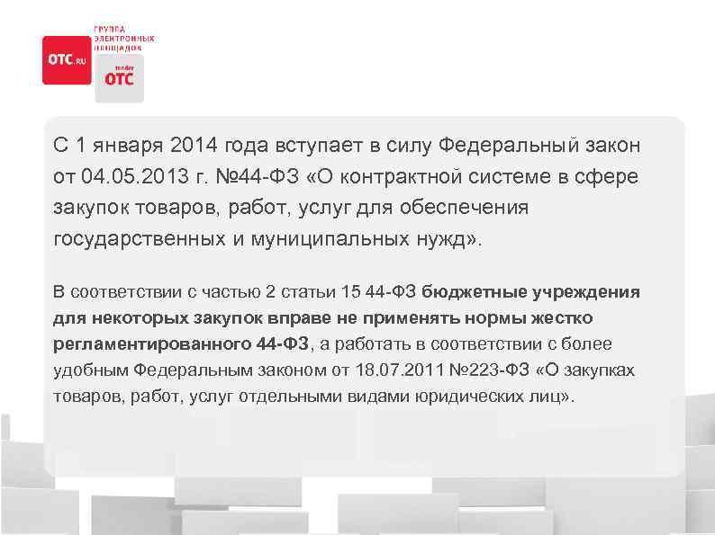 C 1 января 2014 года вступает в силу Федеральный закон от 04. 05. 2013