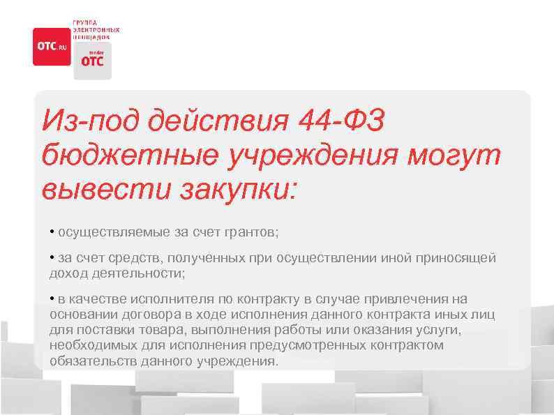 Из-под действия 44 -ФЗ бюджетные учреждения могут вывести закупки: • осуществляемые за счет грантов;