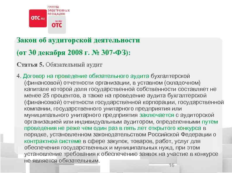 Закон об аудиторской деятельности (от 30 декабря 2008 г. № 307 -ФЗ): Статья 5.