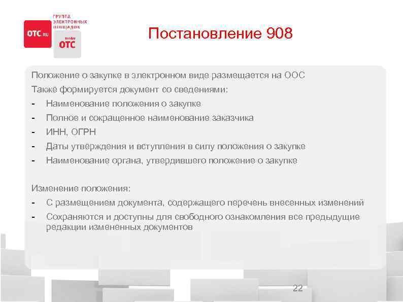 Постановление 908 Положение о закупке в электронном виде размещается на ООС Также формируется документ