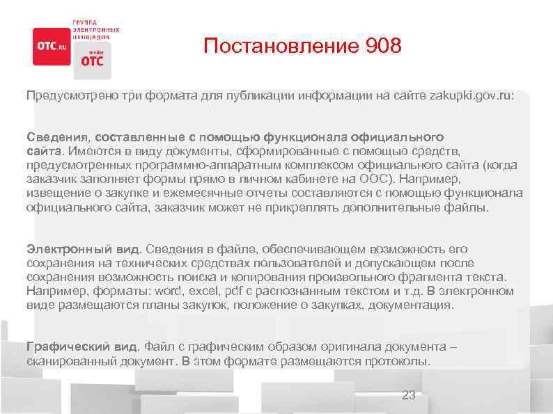 Постановление 908 Предусмотрено три формата для публикации информации на сайте zakupki. gov. ru: Сведения,