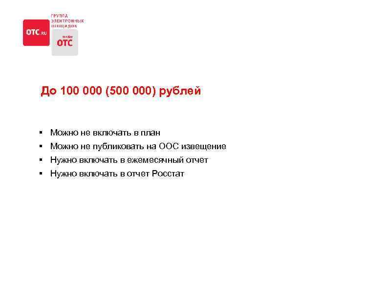 До 100 000 (500 000) рублей § Можно не включать в план § Можно
