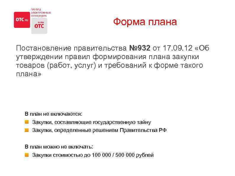 Форма плана Постановление правительства № 932 от 17. 09. 12 «Об утверждении правил формирования