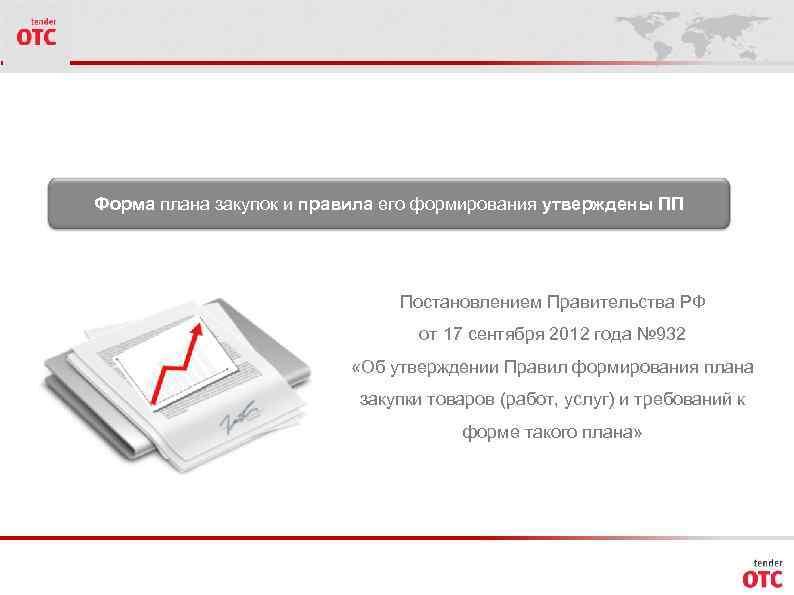 Форма плана закупок и правила его формирования утверждены ПП Постановлением Правительства РФ от 17