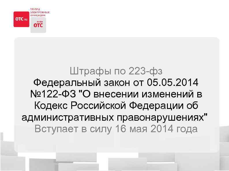 Штрафы по 223 -фз Федеральный закон от 05. 2014 № 122 -ФЗ