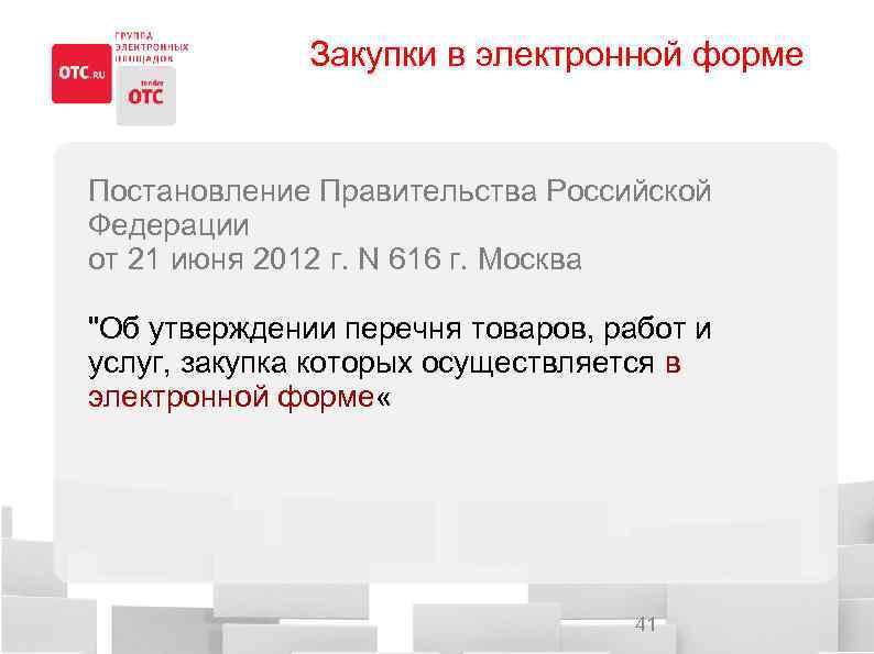 Закупки в электронной форме Постановление Правительства Российской Федерации от 21 июня 2012 г. N