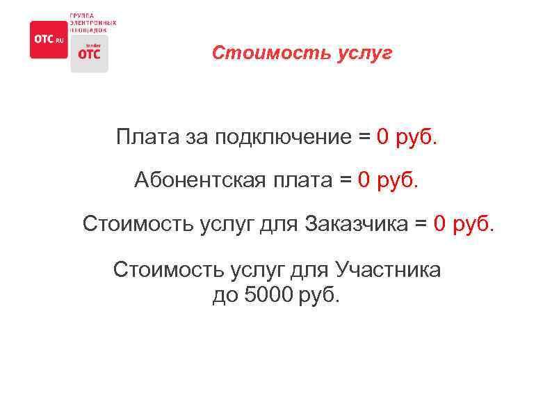 Стоимость услуг Плата за подключение = 0 руб. Абонентская плата = 0 руб. Стоимость