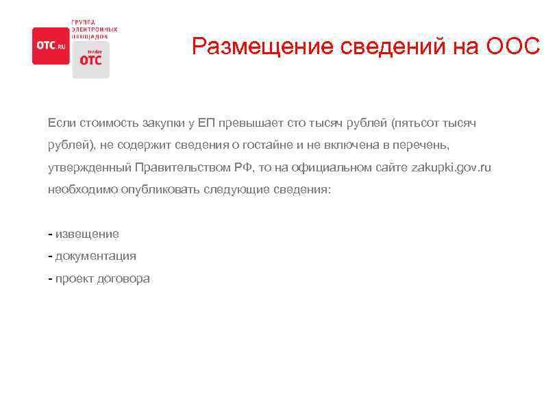 Размещение сведений на ООС Если стоимость закупки у ЕП превышает сто тысяч рублей (пятьсот