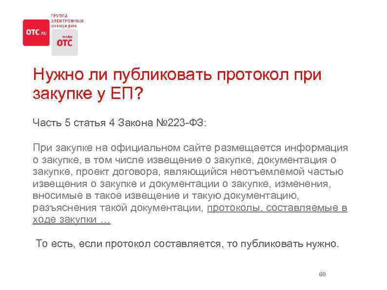 Нужно ли публиковать протокол при закупке у ЕП? Часть 5 статья 4 Закона №