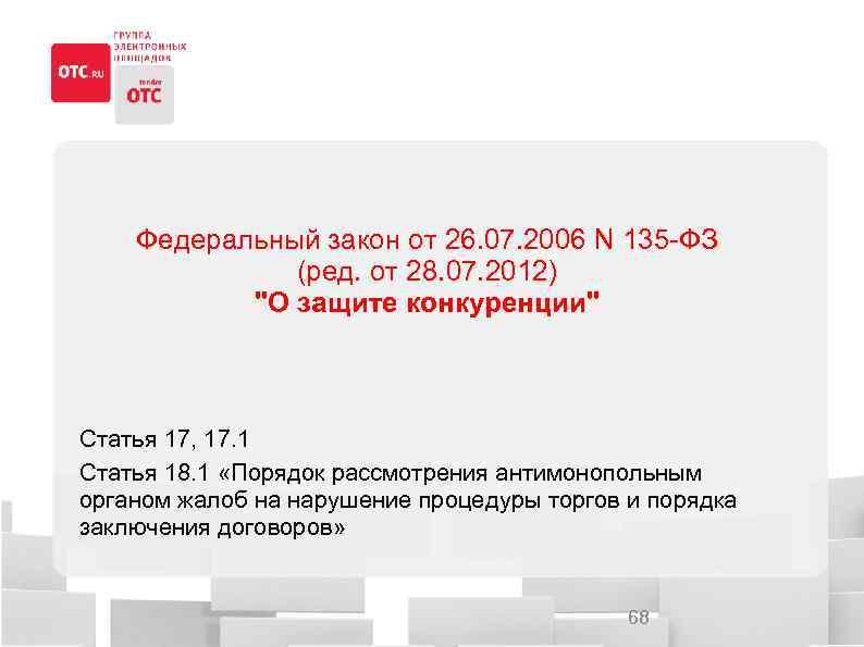 Федеральный закон от 26. 07. 2006 N 135 -ФЗ (ред. от 28. 07. 2012)