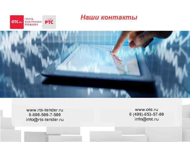 Наши контакты www. rts-tender. ru 8 -800 -500 -7 -500 info@rts-tender. ru www. otc.