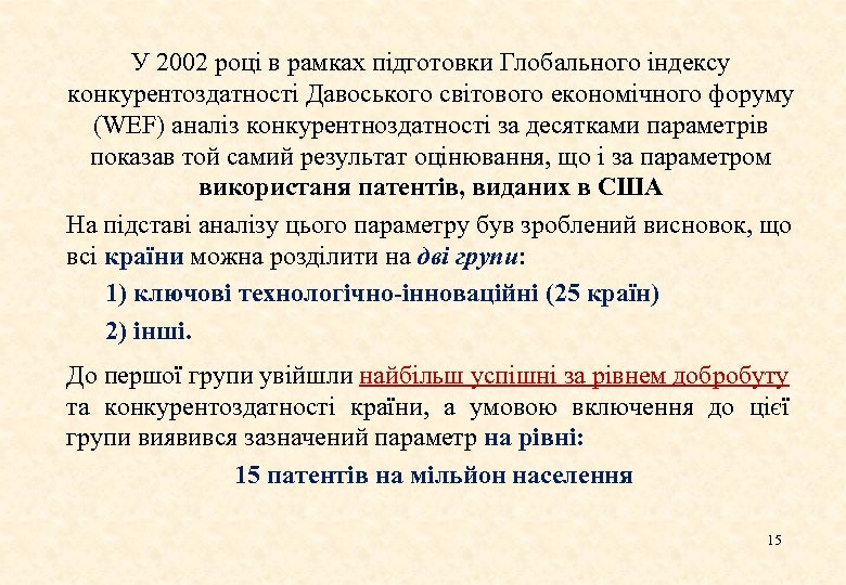 У 2002 році в рамках підготовки Глобального індексу конкурентоздатності Давоського світового економічного форуму (WEF)