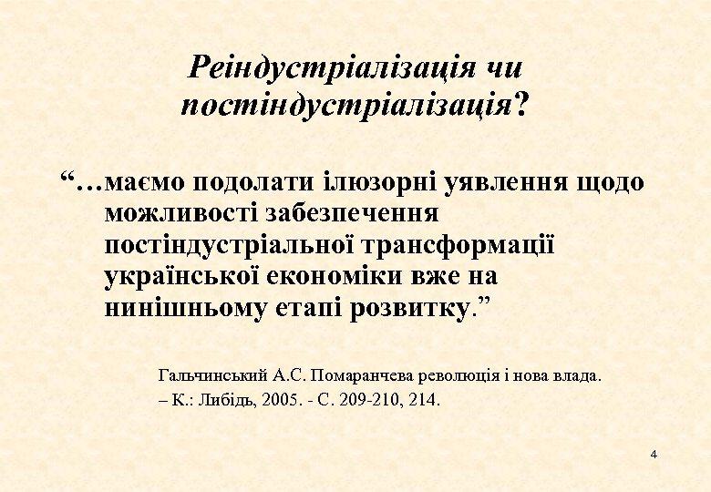 """Реіндустріалізація чи постіндустріалізація? """"…маємо подолати ілюзорні уявлення щодо можливості забезпечення постіндустріальної трансформації української економіки"""