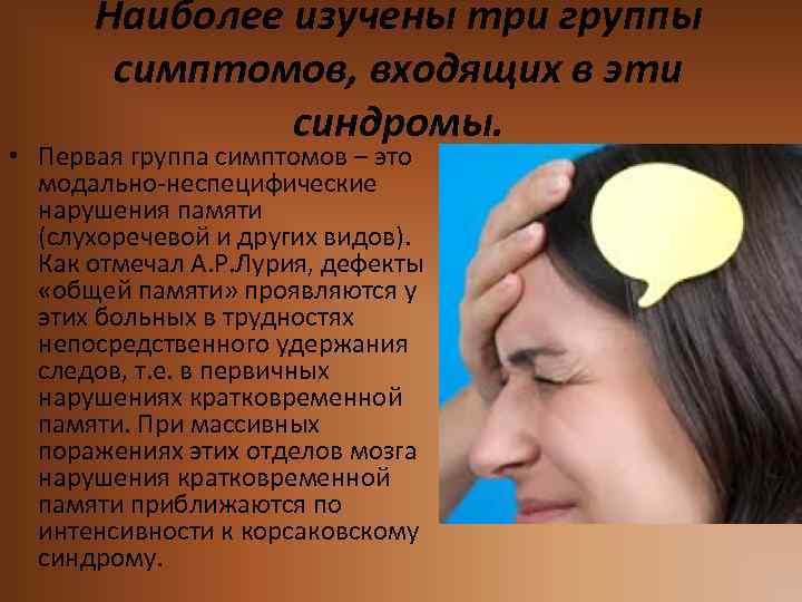 Наиболее изучены три группы симптомов, входящих в эти синдромы. • Первая группа симптомов –