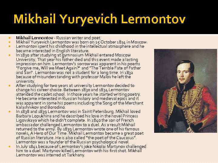 lermontov history Discover books, read about the author, find related products, and more more about mikhail yuryevich lermontov.